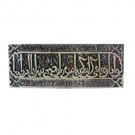 Texto Árabe Clásico Alhambra - Imán